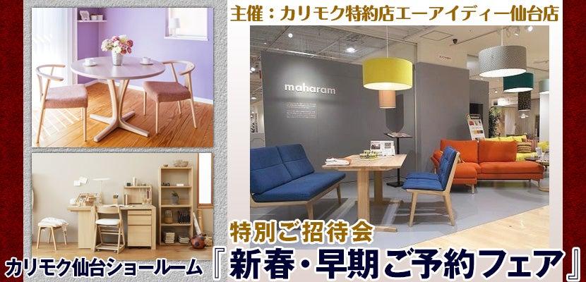 カリモク仙台ショールーム 『新春・早期ご予約フェア』