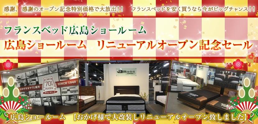 フランスベッド広島ショールーム 【広島ショールーム リニューアルオープン記念セール】