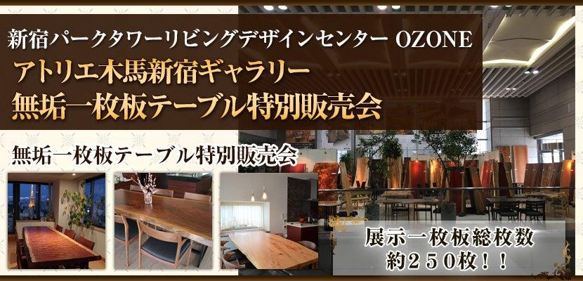 アトリエ木馬新宿ギャラリー 無垢一枚板テーブル特別販売会