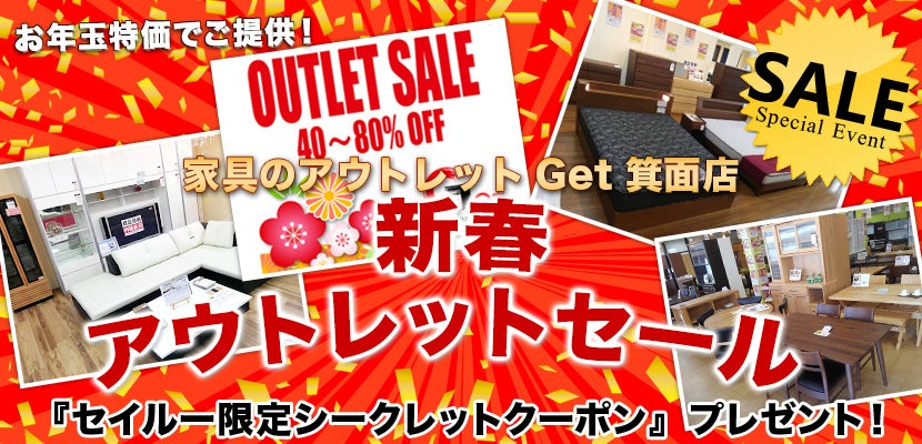 家具のアウトレットGet箕面  新春アウトレットセール