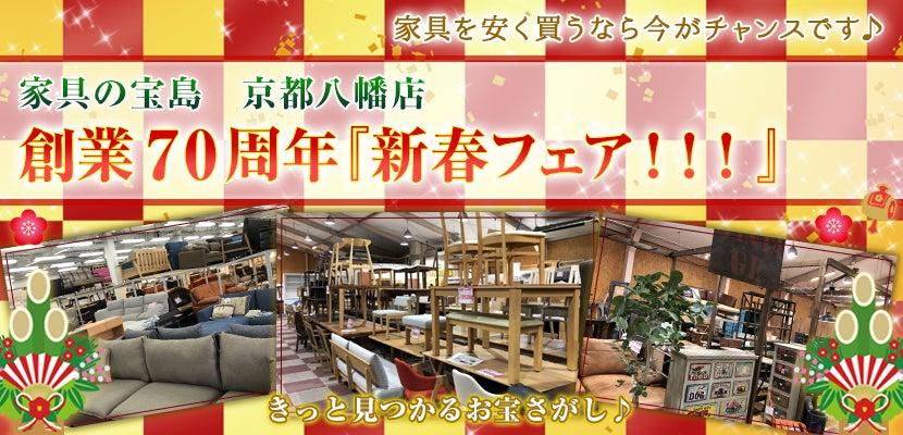創業70周年『新春フェア!!!』