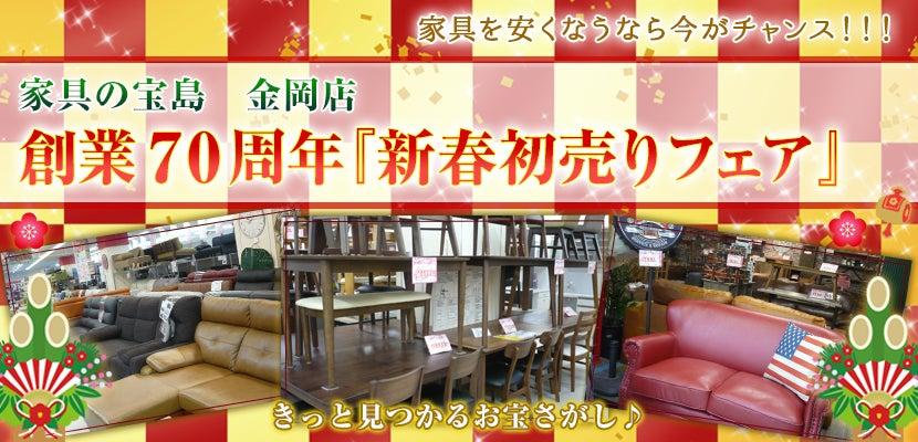 創業70周年!『新春初売りフェア』