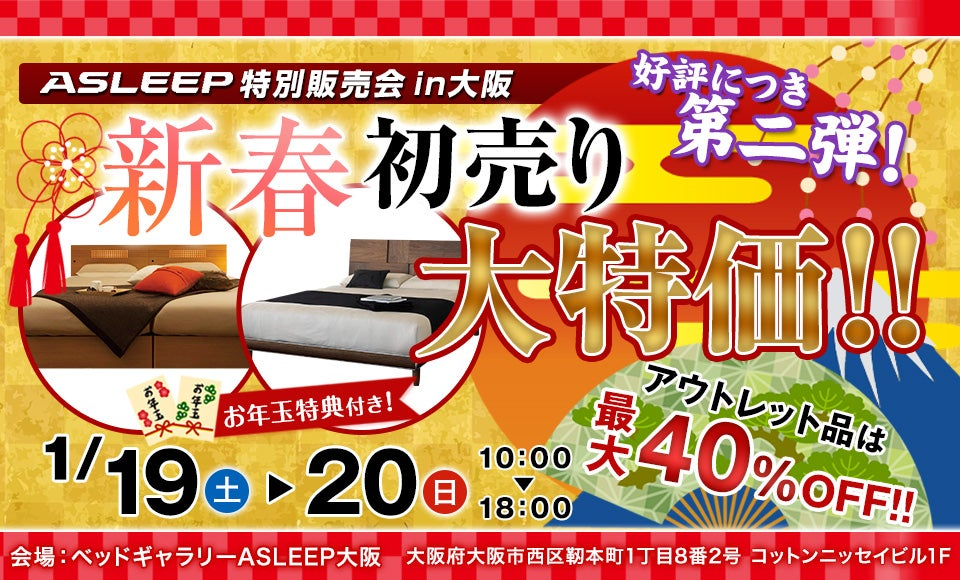 ASLEEP特別販売会in大阪 好評につき第二弾! 新春初売り大特価!!