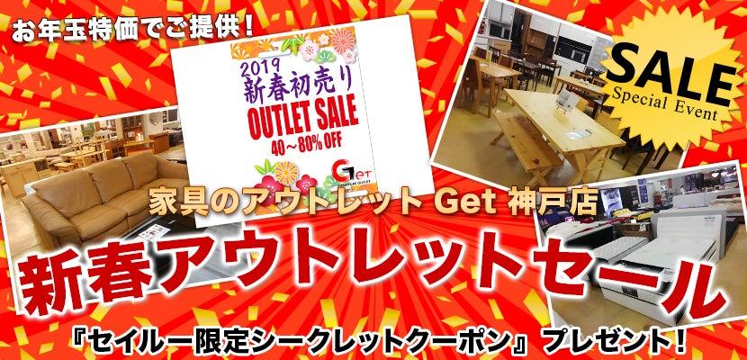 家具のアウトレットGet神戸  新春アウトレットセール