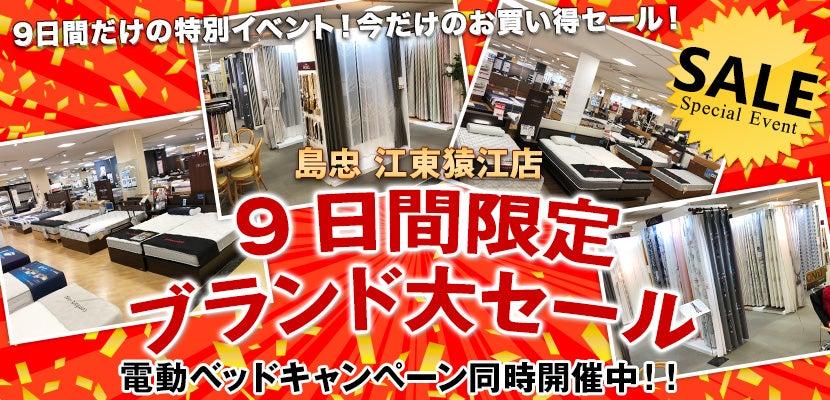 島忠江東猿江店 9日間限定 ブランド大セール