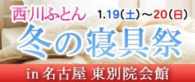 西川ふとん冬の寝具祭 in 名古屋