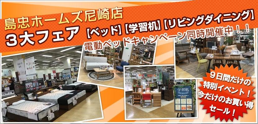 島忠ホームズ尼崎店3大フェア 【ベッド】【学習机】【リビングダイニング】