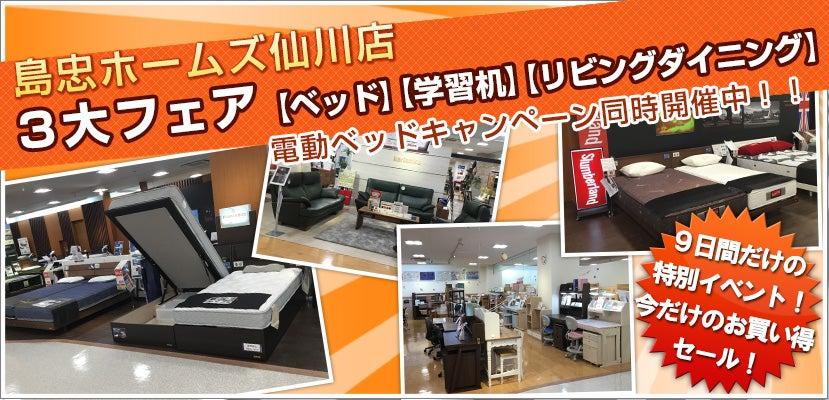 島忠ホームズ仙川店3大フェア 【ベッド】【学習机】【リビングダイニング】