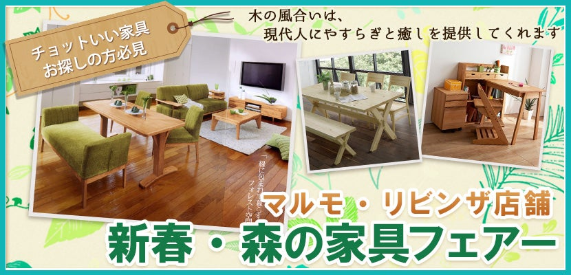 新春・森の家具フェアー