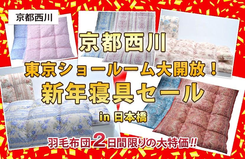 京都西川 東京ショールーム大開放!新年寝具セールin日本橋
