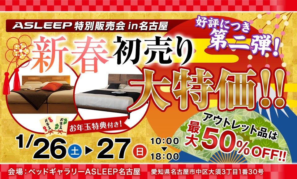 ASLEEP特別販売会in名古屋 好評につき第二弾! 新春初売り大特価!!