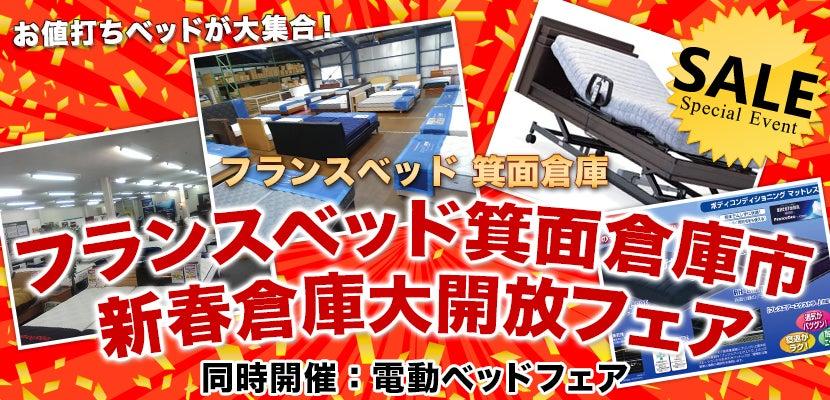 フランスベッド箕面倉庫市  新春倉庫大開放フェア