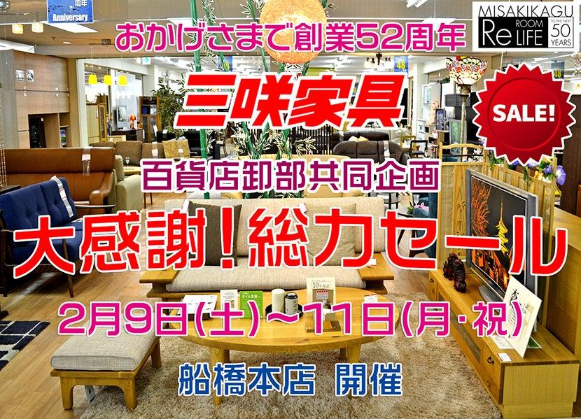三咲家具 創業52周年 大感謝!総力セール
