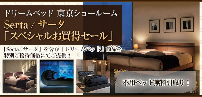 ドリームベッド東京ショールーム  Serta/サータ 「スペシャルお買得セール」