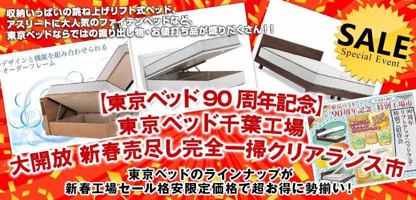 【東京ベッド90周年記念】東京ベッド千葉工場大開放 新春売尽し完全一掃クリアランス市
