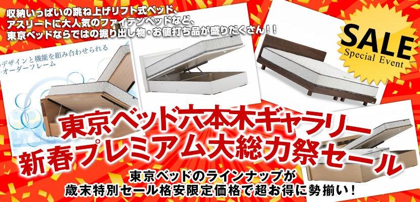 東京ベッド六本木ギャラリー  新春プレミアム大総力祭セール