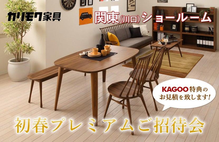 カリモク家具 初春プレミアムご招待会in川口