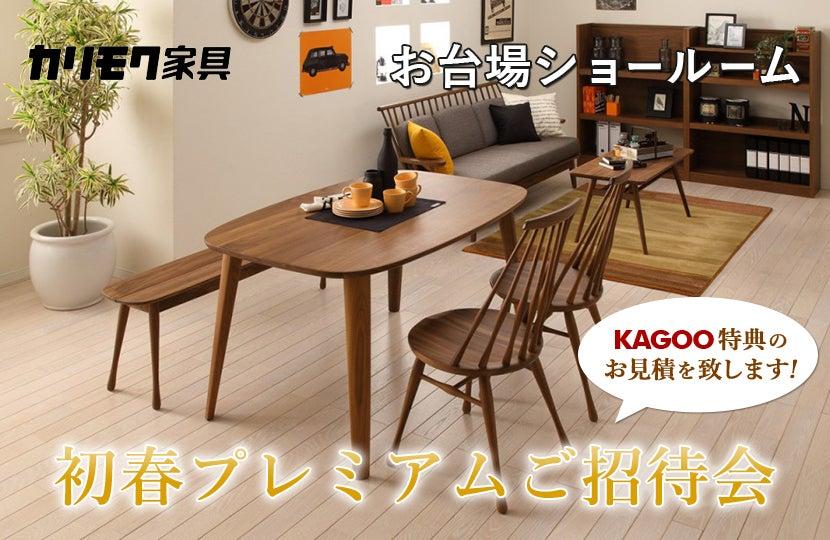 カリモク家具 初春プレミアムご招待会inお台場
