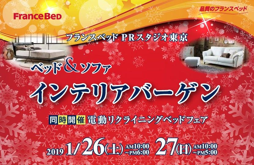 フランスベッド ベッド&ソファ インテリアバーゲンinPRスタジオ東京