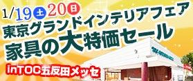 東京グランドインテリアフェア 家具の大特価セール in五反田メッセ