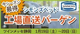 今シーズン最得!! シモンズベッド工場直送バーゲン(ツインメッセ静岡)