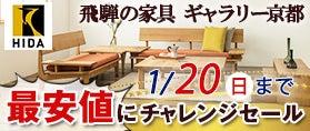 飛騨の家具ギャラリー京都  新年初売り 最安値にチャレンジセール!