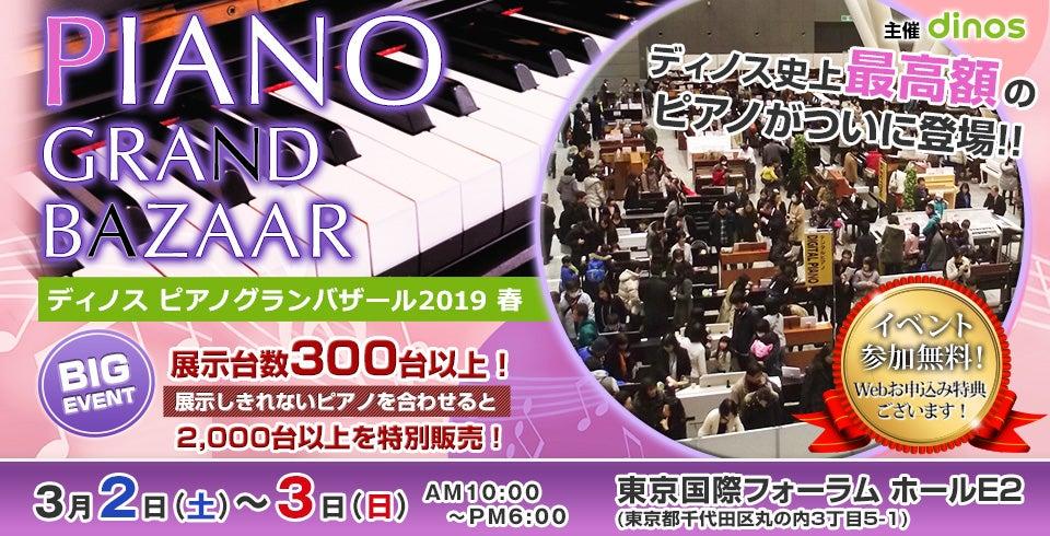 ディノス ピアノグランバザール 2019 春 in東京国際フォーラム
