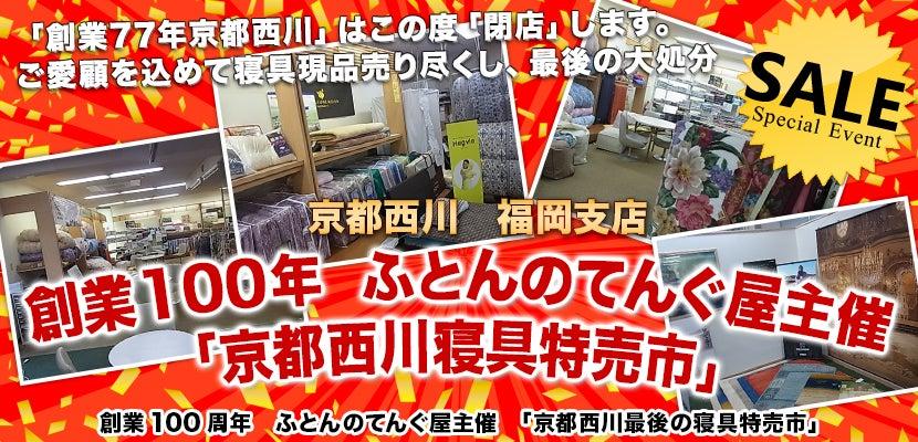 創業100年 ふとんのてんぐ屋主催 「京都西川寝具特売市」