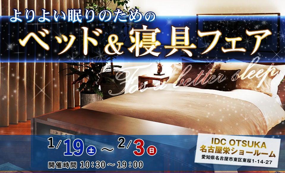 大塚家具 名古屋栄ショールーム 「ベッド&寝具フェア」