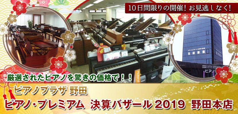 ピアノ・プレミアム 決算バザール2019 野田本店