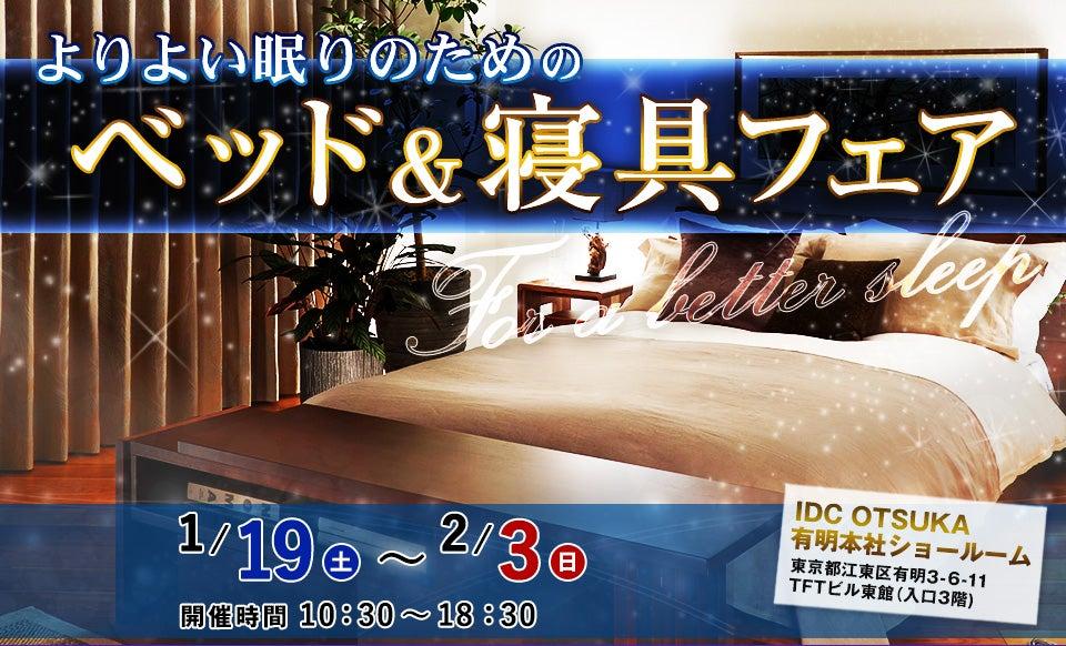 IDC OTSUKA 有明本社ショールーム 「ベッド&寝具フェア」