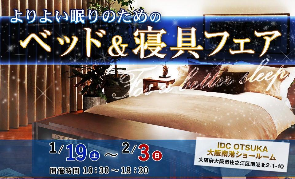 IDC OTSUKA  大阪南港ショールーム  「ベッド&寝具フェア」