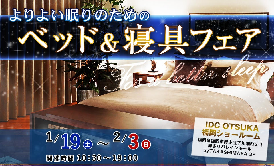 IDC OTSUKA 福岡ショールーム 「ベッド&寝具フェア」