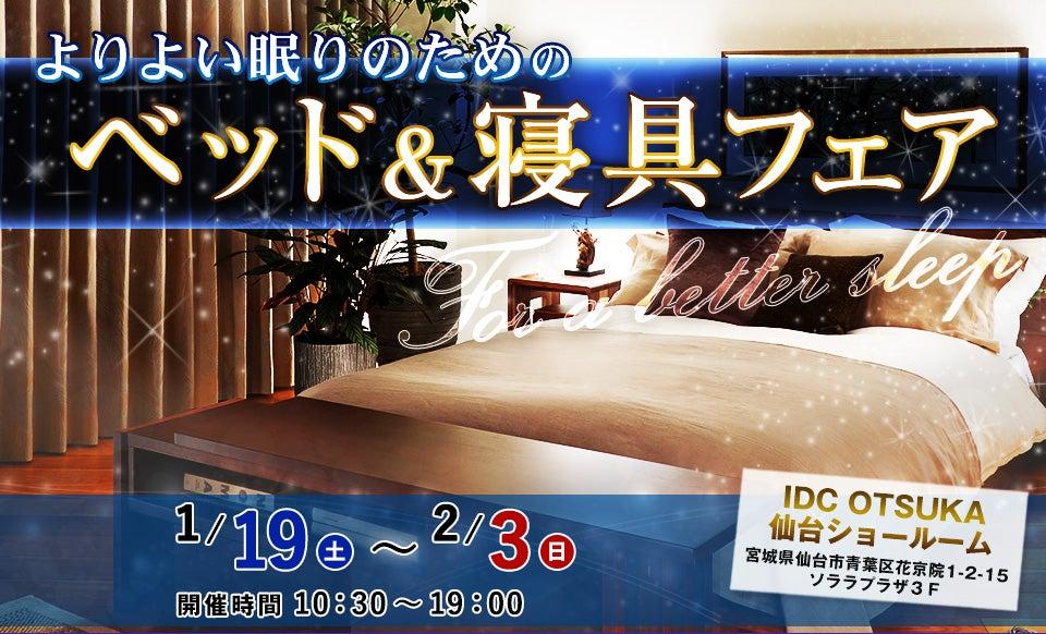 IDC OTSUKA 仙台ショールーム 「ベッド&寝具フェア」