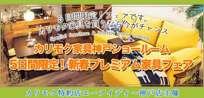カリモク家具神戸ショールーム 5日間限定!  新春プレミアム家具フェア
