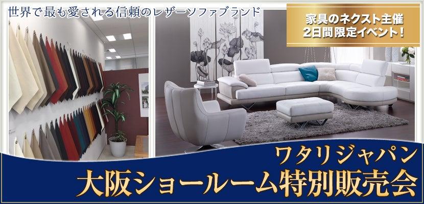 ワタリジャパン大阪ショールーム特別販売会