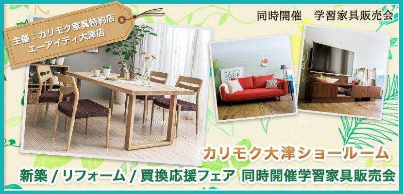 新築/リフォーム/買換応援フェア 同時開催学習家具販売会