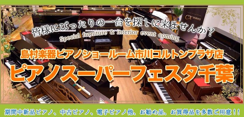 ピアノスーパーフェスタ千葉