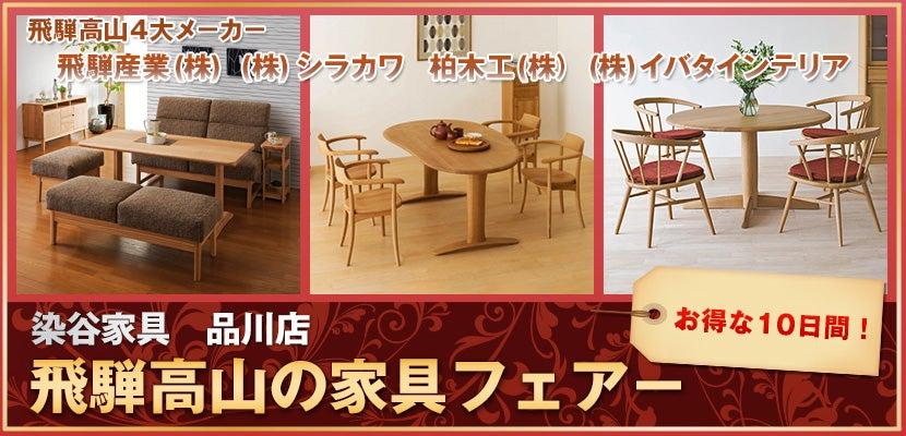 飛騨高山の家具フェア-