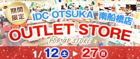 IDC OTSUKA 南船橋店 「OUTLET STORE」
