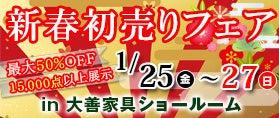 新春・初売りフェア