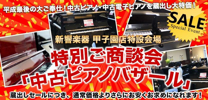 新響楽器甲子園店特設会場  特別ご商談会「中古ピアノバザール」