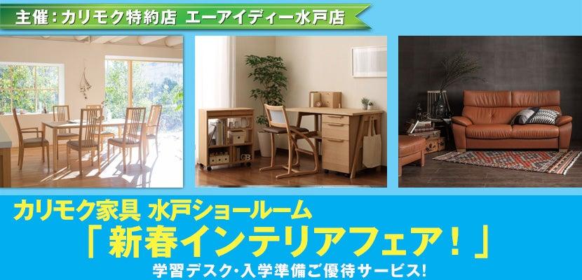 カリモク家具「新春インテリアフェア!」