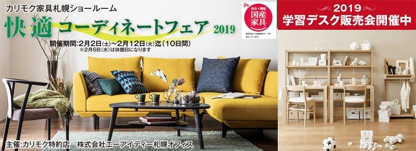 カリモク家具札幌ショールーム  快適コーディネートフェア2019
