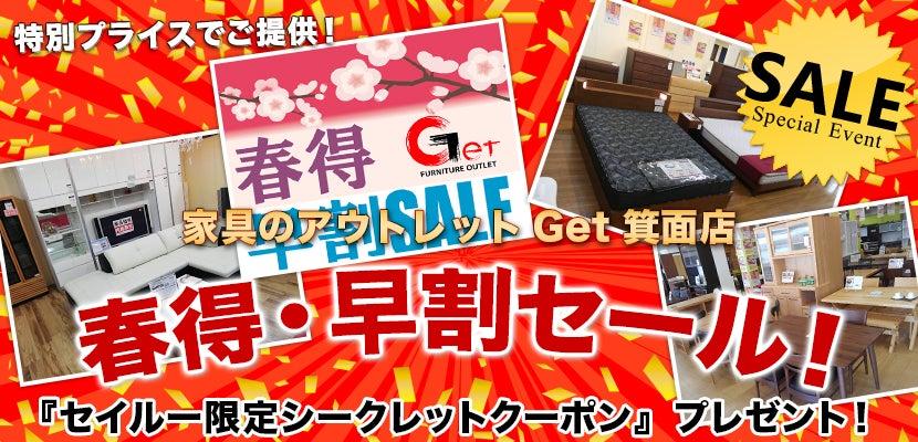 家具のアウトレットGet箕面  春得・早割セール!