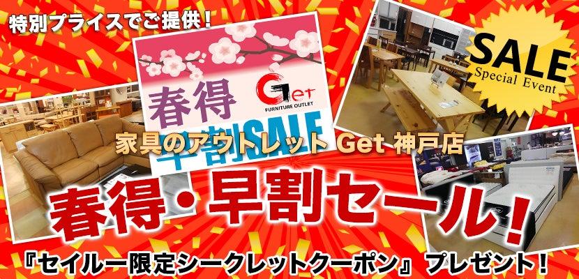 家具のアウトレットGet神戸  春得・早割セール!