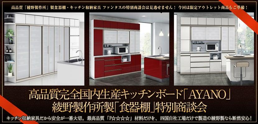 高品質完全国内生産キッチンボード「AYANO」綾野製作所製「食器棚」特別商談会