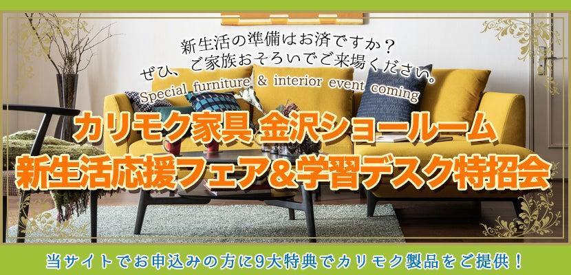新生活応援フェア&学習デスク特招会