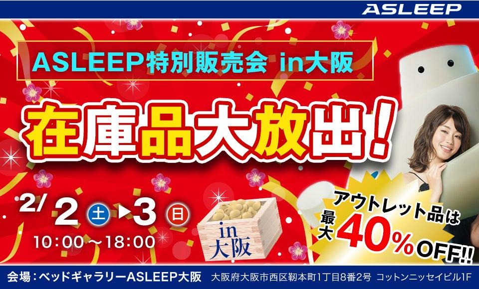 ASLEEP特別販売会in大阪 在庫品大放出!