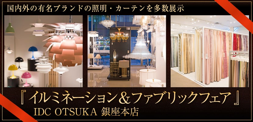IDC OTSUKA 銀座本店『イルミネーション&ファブリックフェア』